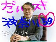 神奈川学園〜第59回卒業生の会〜