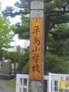 ☆徳島県那賀川町立平島小学校☆