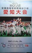 高校野球 in 愛知