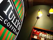 タリーズコーヒー静岡ペガサート