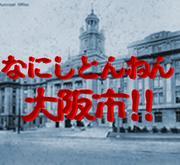 大阪市政に不満がある!!