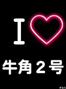 ★牛角★津田沼2号★