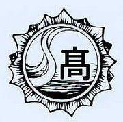 榛生昇陽高校