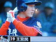 台湾棒球迷
