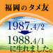 福岡のタメ友1987〜1988生れの会