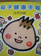 ☆江戸川区 2012年度 ママ☆