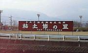 田富中S53・4〜S54・3