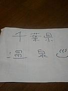 千葉県の温泉に行こうぜぇ♪