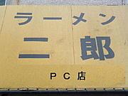 コーケン二郎