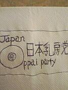 日本乳房党