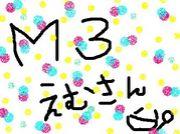 M3(えむさん)