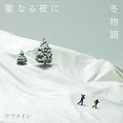 ケツメイシ 〜冬物語〜