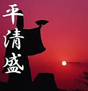 NHK大河ドラマ 平 清盛