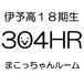 伊予高18期304HR