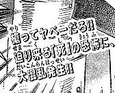 賭博覇王伝 零 のアオリ