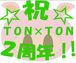 TON×TON