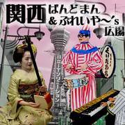 関西ばんど&ぷれいや〜ず広場