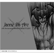 Janne Da Arc 好き集まれ