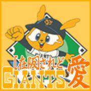 大阪から巨人を応援しよう