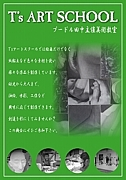 T's アートスクール