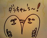 ダラちゃん's