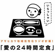 1000人が旭川を活性化!!