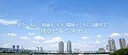 (株)日立ビルシステム