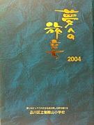御殿山小学校  2003年度卒業生