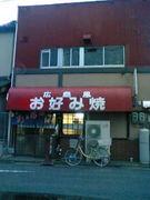 えびす 米子のお好み焼き屋さん