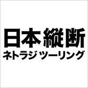 日本縦断ネトラジツーリング