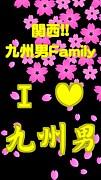 関西!!九州男Family☆