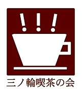 三ノ輪・町屋喫茶の会