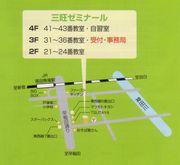 三旺ゼミナール卒業生
