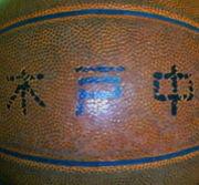 木戸中学校バスケットボール部