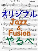 オリジナルJazz & Fusionやるべ