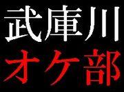武庫川オーケストラ
