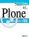 Ploneによる簡単Webコンテンツ..