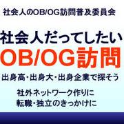 社会人のOB訪問/OG訪問
