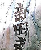 新田東中学校野球部