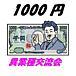 1000円異業種交流会