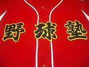 大阪野球チーム『野球塾』