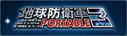 地球防衛軍3ポータブル【Vita】