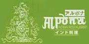 アルポナ三軒茶屋