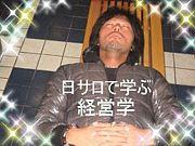 金子ゼミ36期