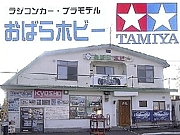 おばらホビー(帯広市)