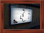 合鴨三昧 かもん - 渋谷南平台