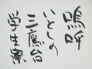嗚呼いとしの三鷹台寮(東進)