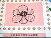 東富水幼稚園