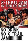 X-TRAIL JAMで飲む!!!!!!