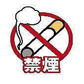 放課後禁煙倶楽部